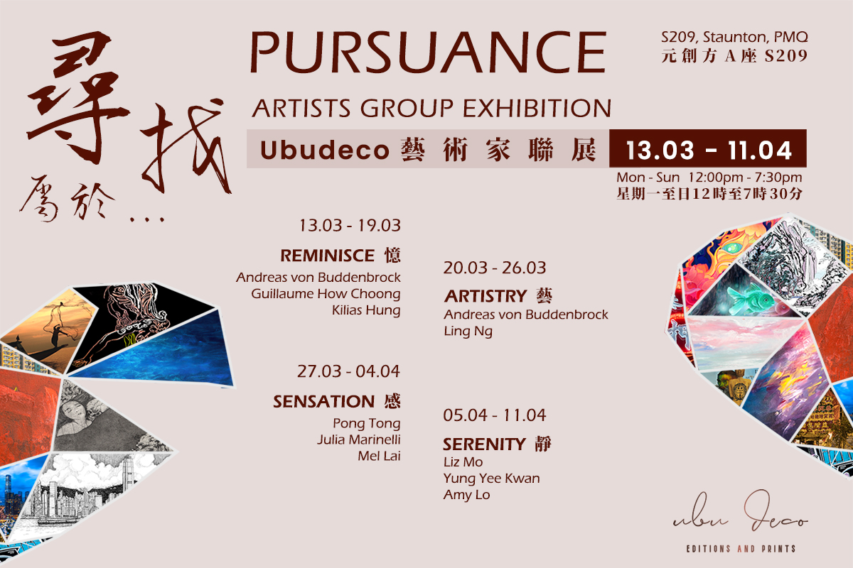 Pursuance - ubudeco group artists exhibition in PMQ